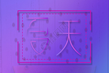 夏天文字背景图片