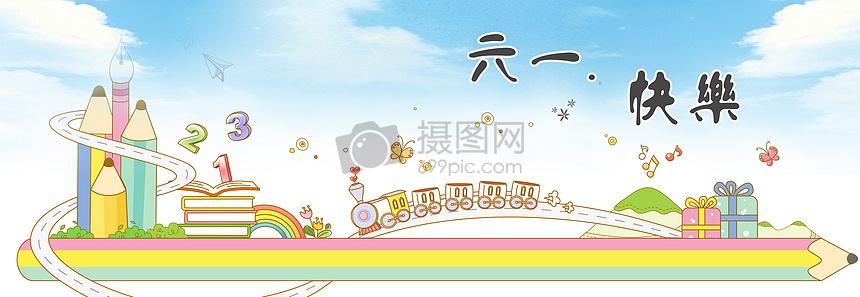 六一儿童节快乐图片
