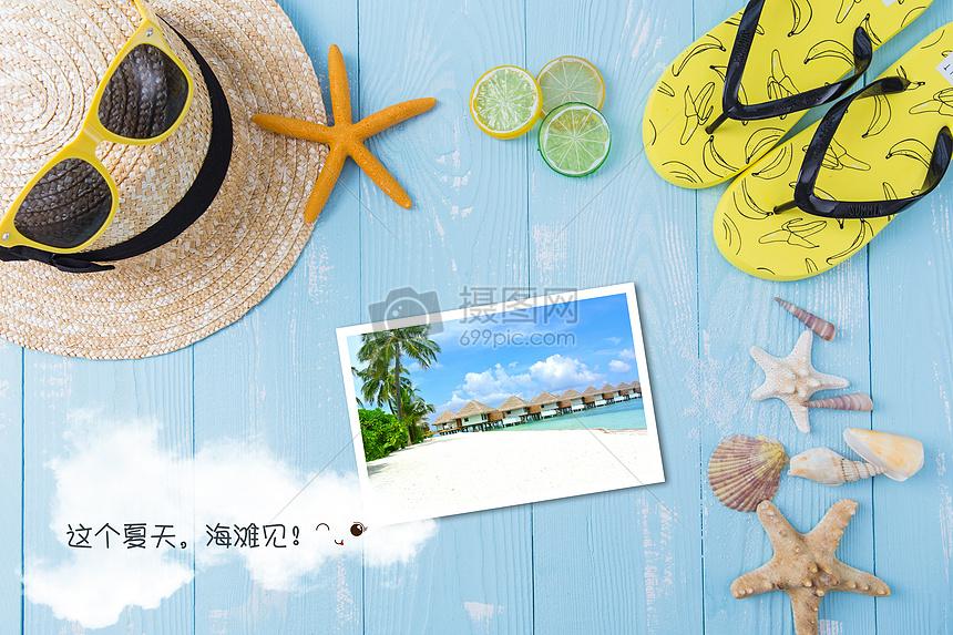 这个夏天,海滩见图片