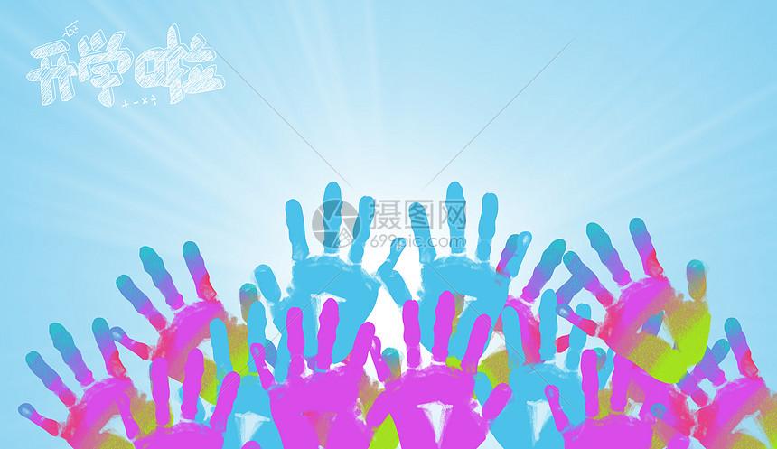 开学季海报背景图片