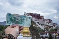 对照50元人民币的布达拉宫图片