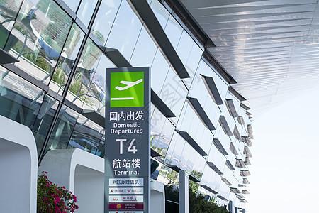 机场航站楼出发层指引牌图片