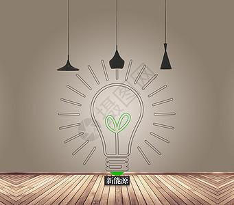 新能源灯泡图片