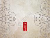 中国风底纹图片