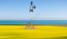 大美青海湖图片