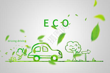 环保小汽车图片