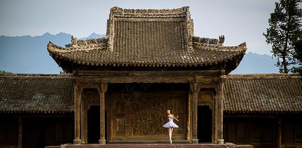 当芭蕾遇上秦腔图片