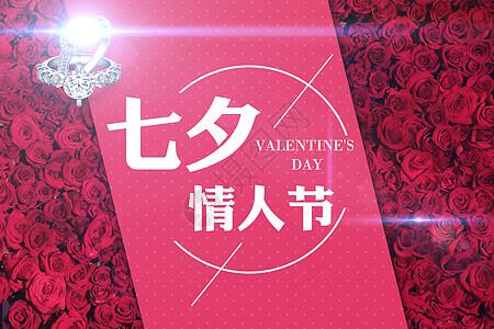 七夕情人节玫瑰背景图片