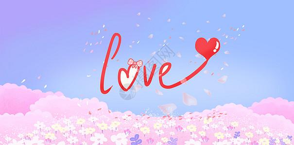 love情人节素材图片