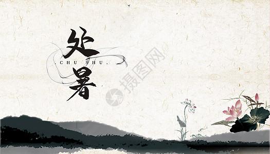 中国风扇形边框素材