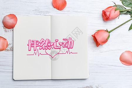 七夕情人节粉色浪漫背景图片
