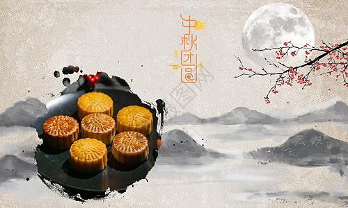中秋美味月饼图片