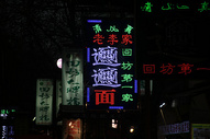 西安回民街图片