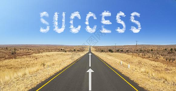 通向成功的路图片