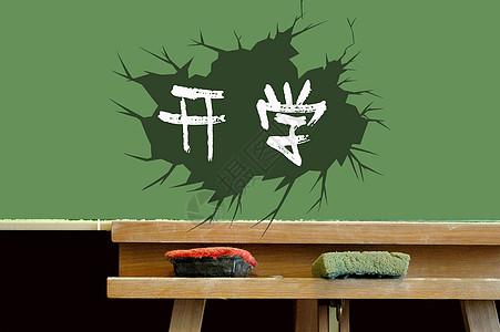 裂开的黑板写着开学二字图片