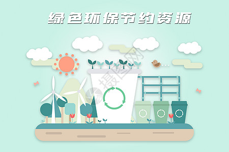 节约环境和绿色能源图片