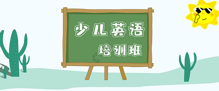 少儿英语培训班图片