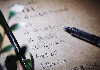硬笔书法和牛皮本子图片