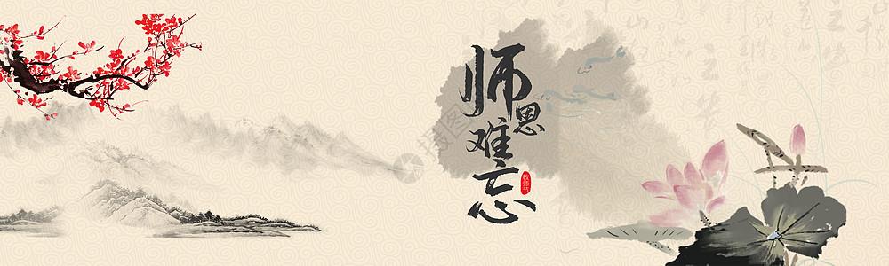 水墨banner之感谢师恩图片