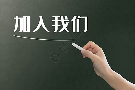 招聘标语写在黑板上图片