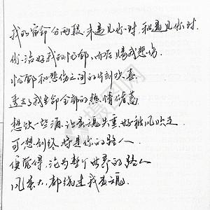 钢笔字图片