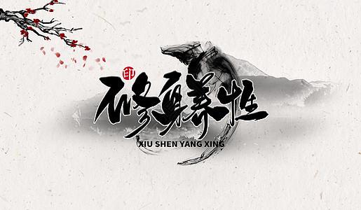 中国风水墨书画图片