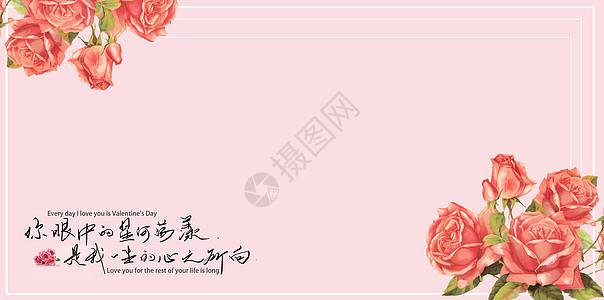 七夕情人节快乐粉色玫瑰背景图片