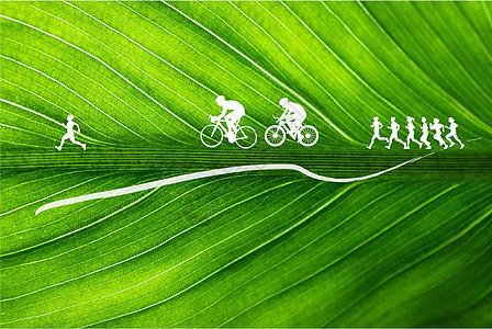 绿色生活运动图片
