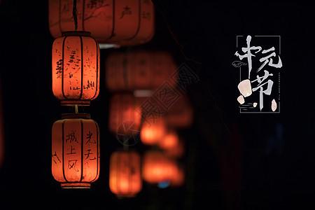 中元鬼节图片