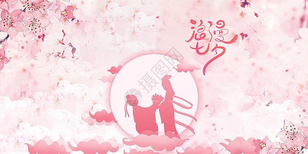 七夕节情人节图片