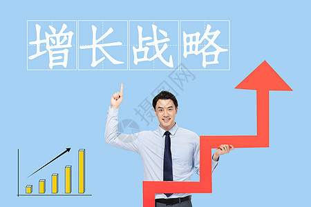 制定增长战略的概念图图片