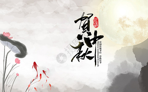 中秋节水墨画图片