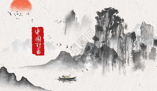 山水情古典图图片