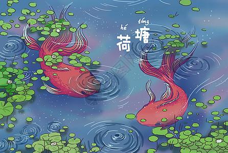 荷塘锦鲤图片