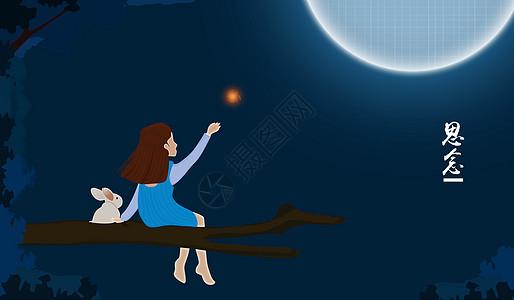 中秋赏月图片