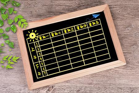黑板上的课程表图片