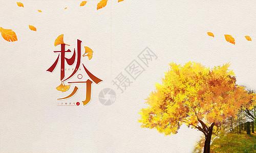 二十四节气之秋分图片
