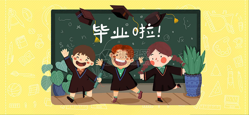 教育卡通黑板背景图片