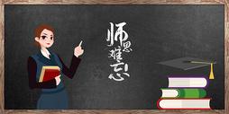 教师节快乐500545107图片