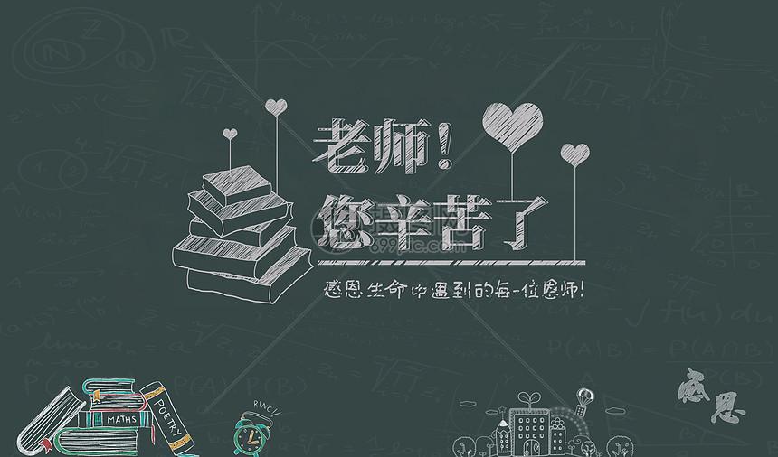 9.10教师节图片