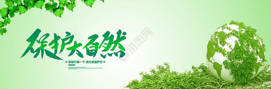 环保banner图片