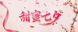 七夕500551941图片