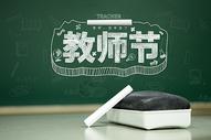 教师节快乐500554474图片