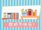 教师节快乐500555460图片