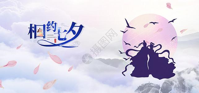 七夕背景banner图片