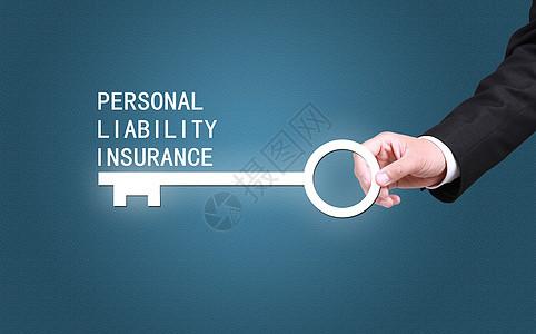男手压个人责任保险钥匙扣图片