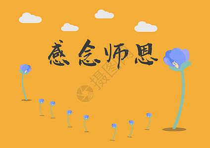 感念师恩教师节快乐图片