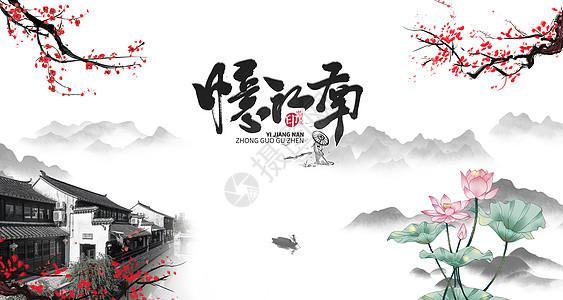 忆江南中国风图图片