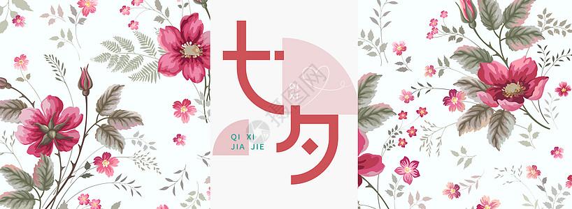 七夕 水彩手绘花背景高清图片