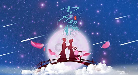 七夕节日背景图片